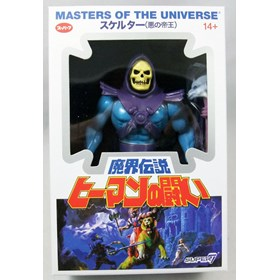 Esqueleto Vintage Masters Of The Universe - Japanese Box -  Super7